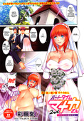 Slutty Cheating Wife in [Saigado] Part Time Manaka-san 2nd - Ch.1-2
