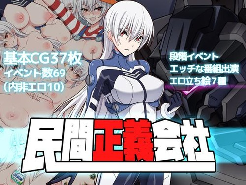 Free download hentai porn game: Civilian Justice League 2 / 民間正義会社2