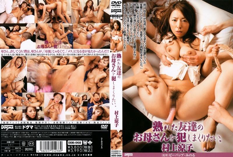 [DDB-068] 熟れた友達のお母さんを犯しまくりたいアダルト動画。 村上涼子 Rape 凌辱
