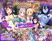 [Slime Special] The Hamestacia Kingdom ~Hero and Four Goddesses~ / [スライム定食] ハメスタシア王国~勇者と4人の女神たち~
