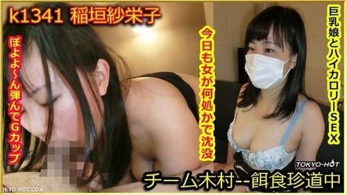 [Tokyo Hot-k1341] 餌食牝 稲垣紗栄子