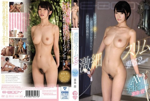 Tojo and Aoi - A Super Slim Waist 52cm!! This Slender F-Cup Titty College Girl With Short Hair Is Thrashing Her Naked Bodies With Abandon In This Adult Video Debut  - Tojo Aoi (E-body-2019)